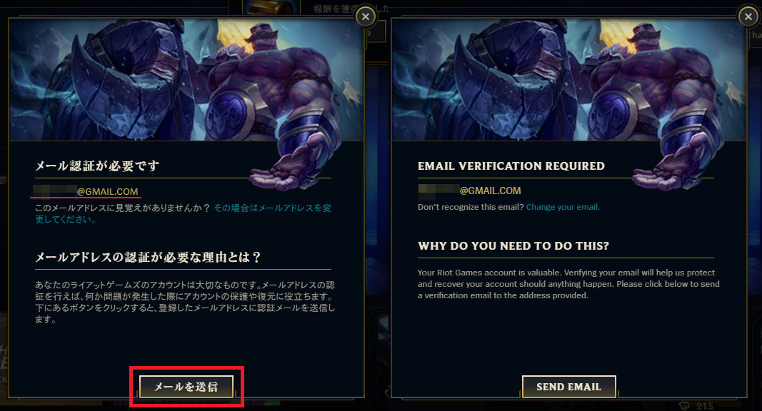 league of legends account recovery-5