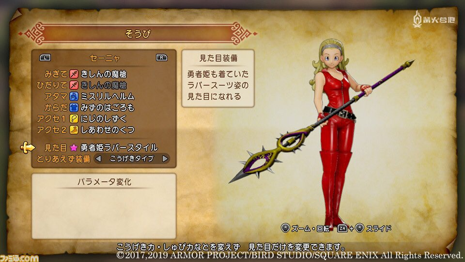 dragon quest 11 outfits-6