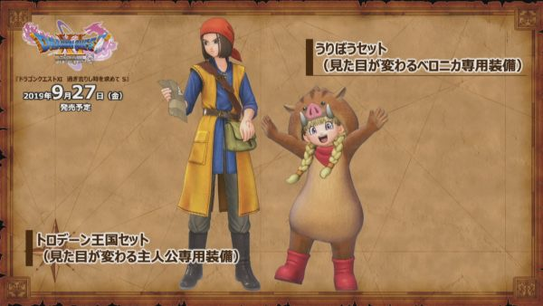 dragon quest 11 outfits-7