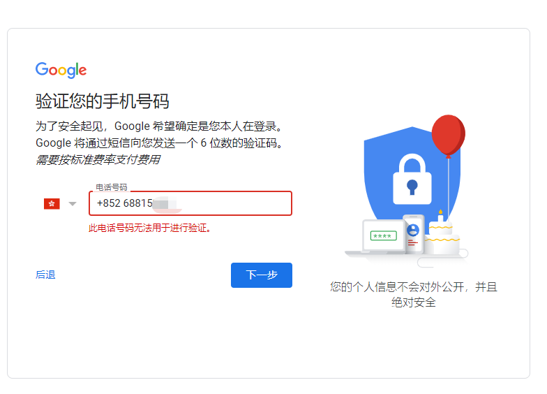 google can't verify my account-8